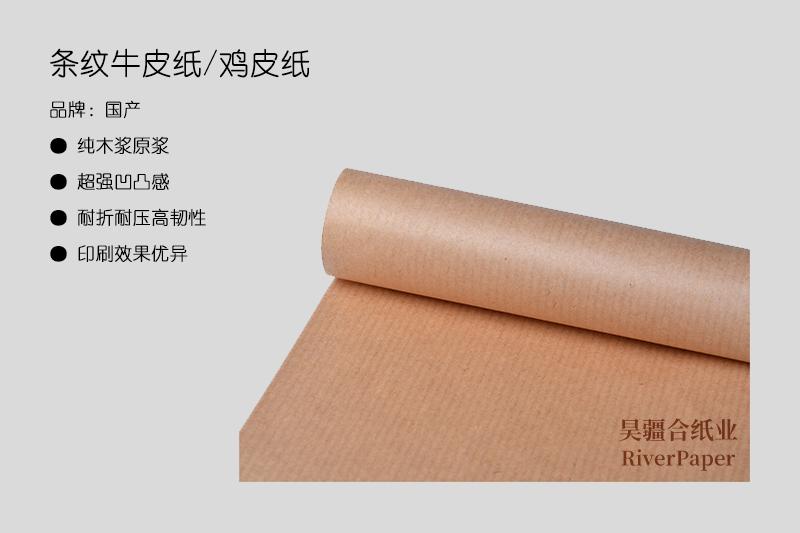 条纹牛皮纸/鸡皮纸