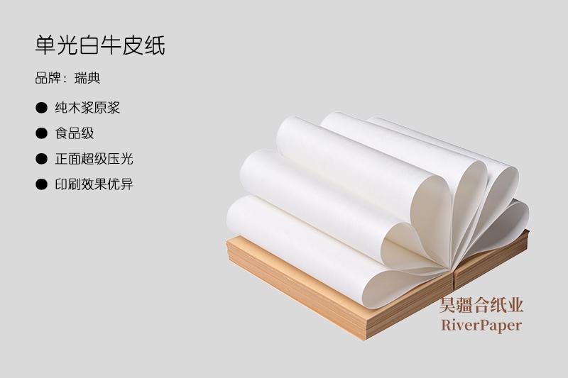 单光白牛皮纸