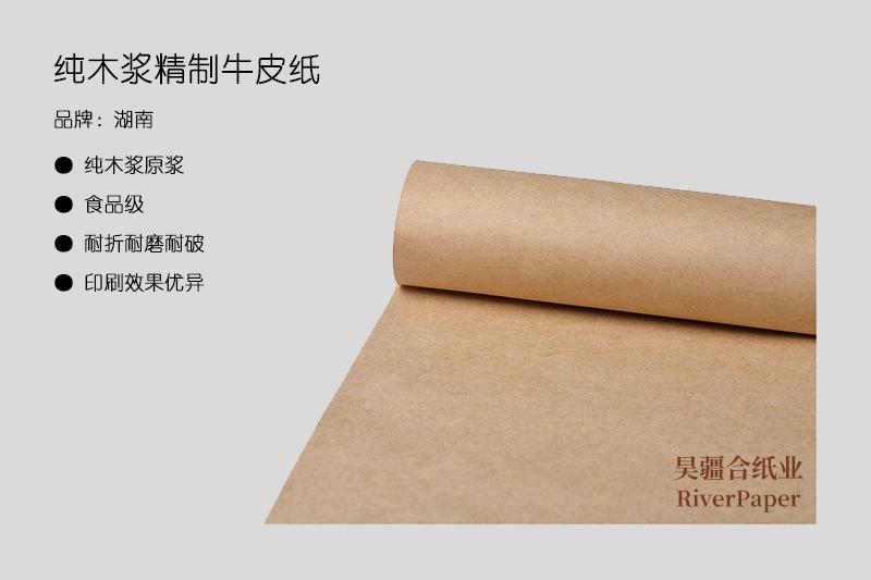 精品牛皮纸