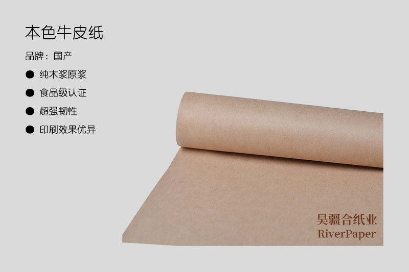 纯木浆本色牛皮纸